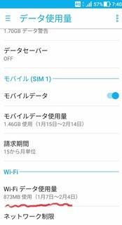 20180205_wifi_data_siyouryou_sumaho.jpg