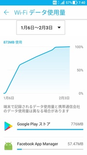 20180205_wifi_data_siyouryou_sumaho1.jpg