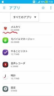 20180208_zenfone3_apli3.jpg