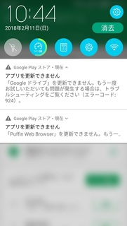 20180214_zenfone3_apli_tsuthi2.jpg