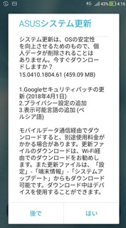 Zenfone3_system_update_20180603.jpg