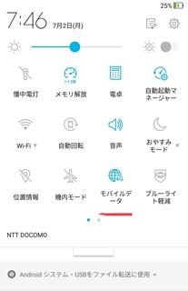 mobile_data_icon_zenfone3.jpg