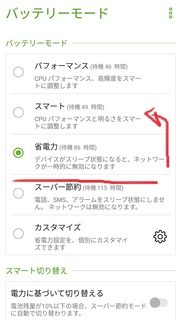 zenfone3_battery_mode201805.jpg