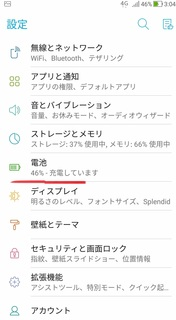 zenfone3_battery_mode2018050.jpg