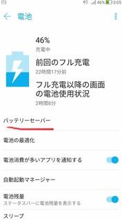 zenfone3_battery_mode2018051.jpg