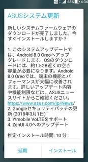zenfone3_update2018051.jpg